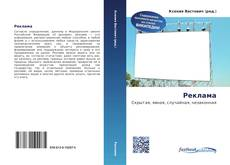 Bookcover of Реклама