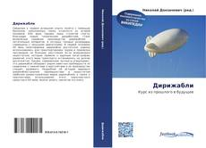 Bookcover of Дирижабли