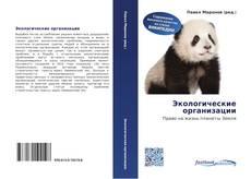 Borítókép a  Экологические организации - hoz