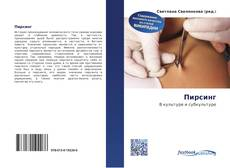 Bookcover of Пирсинг