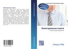 Обложка Электронные книги