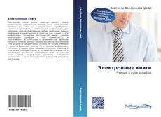 Bookcover of Электронные книги