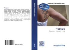 Bookcover of Татуаж