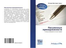 Bookcover of Письменные принадлежности