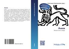 Львов kitap kapağı