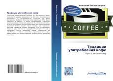 Bookcover of Традиции употребления кофе