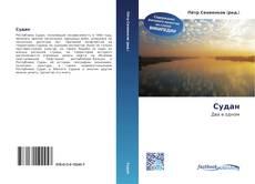 Bookcover of Судан