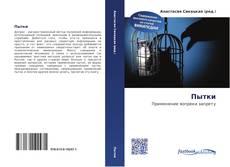 Bookcover of Пытки