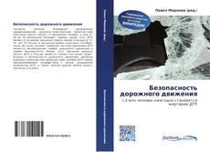 Bookcover of Безопасность дорожного движения