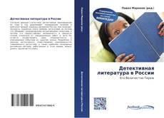 Couverture de Детективная литература в России