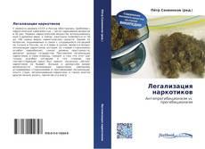 Buchcover von Легализация наркотиков