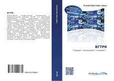 Bookcover of ВГТРК