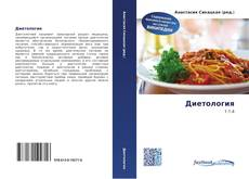 Bookcover of Диетология