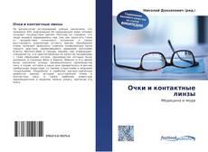 Portada del libro de Очки и контактные линзы