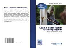 Bookcover of Кражи и способы их предотвращения