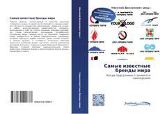 Buchcover von Самые известные бренды мира