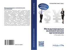 Couverture de Международные экономические организации