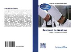 Bookcover of Элитные рестораны