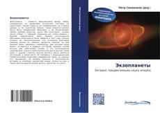 Bookcover of Экзопланеты