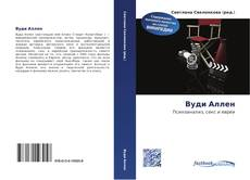 Bookcover of Вуди Аллен