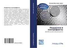 Bookcover of Подделки и контрафакты