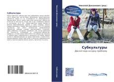 Bookcover of Субкультуры