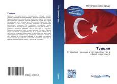 Bookcover of Турция
