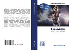 Bookcover of Культуризм