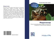 Bookcover of Мадагаскар