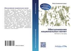Обесценивание национальных валют kitap kapağı