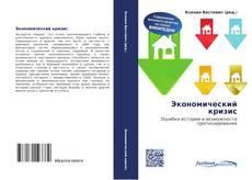 Bookcover of Экономический кризис