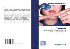 Bookcover of Гормоны