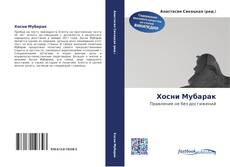 Bookcover of Хосни Мубарак