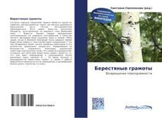Portada del libro de Берестяные грамоты