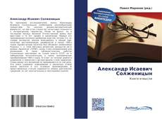 Bookcover of Александр Исаевич Солженицын