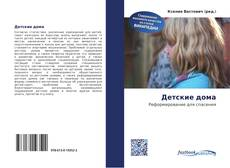 Bookcover of Детские дома