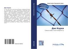 Buchcover von Две Кореи