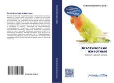 Экзотические животные kitap kapağı