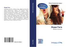 Bookcover of Леди Гага