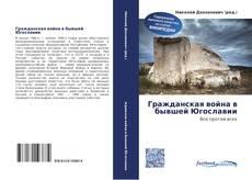 Borítókép a  Гражданская война в бывшей Югославии - hoz