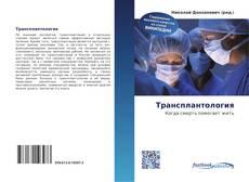 Трансплантология kitap kapağı