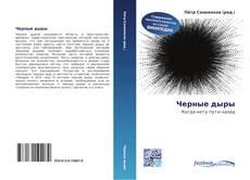 Bookcover of Черные дыры