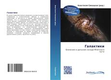 Bookcover of Галактики