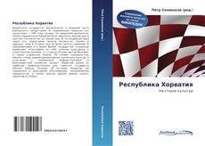 Bookcover of Республика Хорватия
