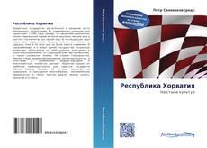 Bookcover of Республика Хорватия