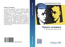 Bookcover of Память человека