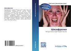 Bookcover of Шизофрения