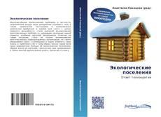 Bookcover of Экологические поселения