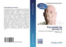 Bookcover of Расстройства личности