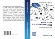 Bookcover of Российское мультипликационное кино
